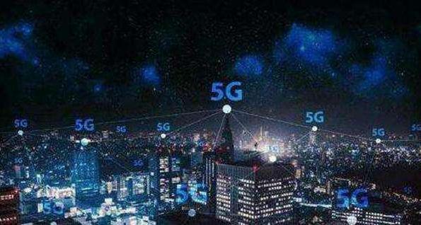 5G的到来