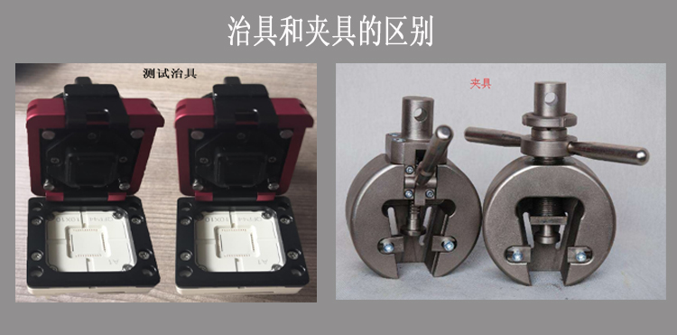 治具和夹具的区别