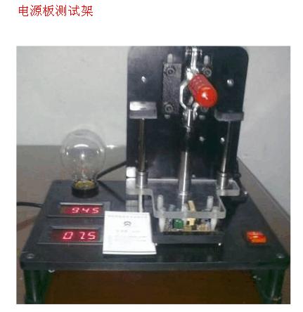 电源板测试架