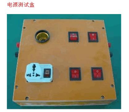 电源测试盒