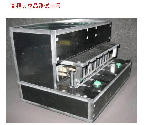 高频头成品测试治具